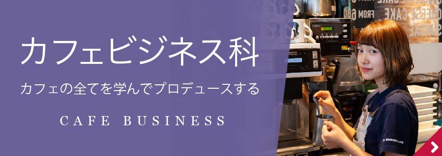 カフェビジネス科
