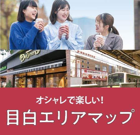 オシャレで楽しい!東京・目白マップ