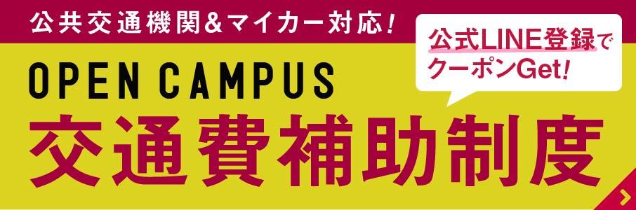 オープンキャンパス交通費補助
