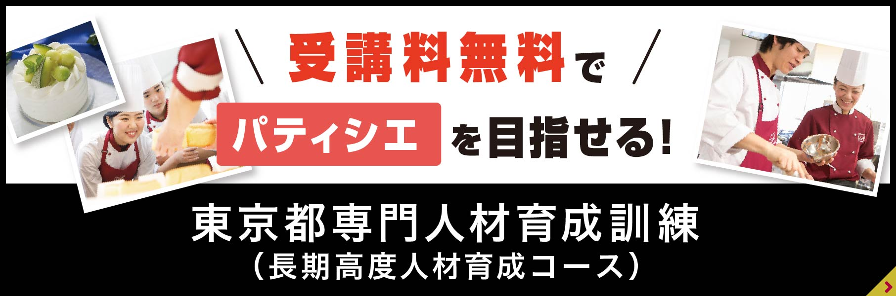 東京都専門人材育成訓練