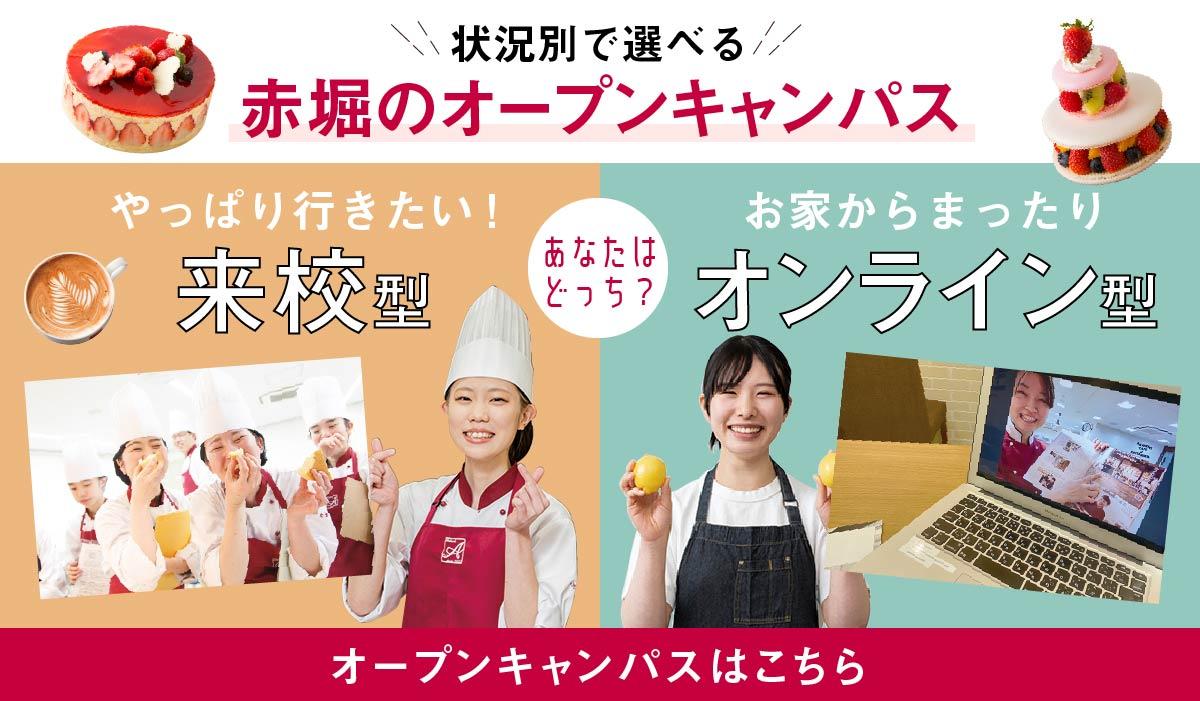 赤堀製菓のオープンキャンパス