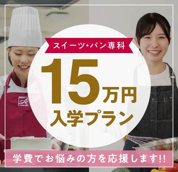15万円入学プラン
