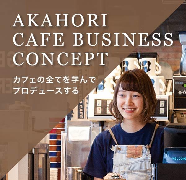 カフェビジネスコンセプト