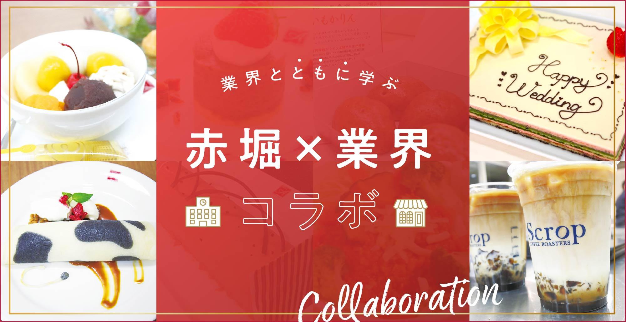 赤堀製菓×企業いろいろコラボ