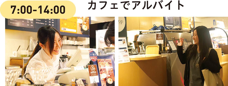 カフェでアルバイト