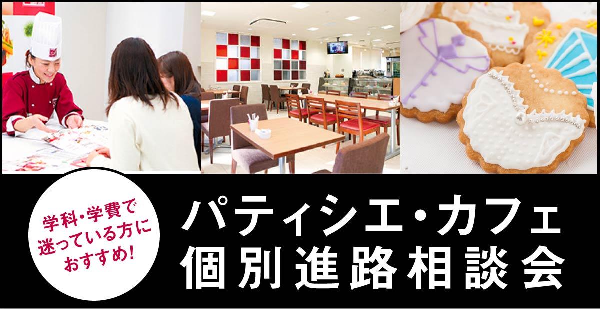 パティシエ・カフェ進路相談会