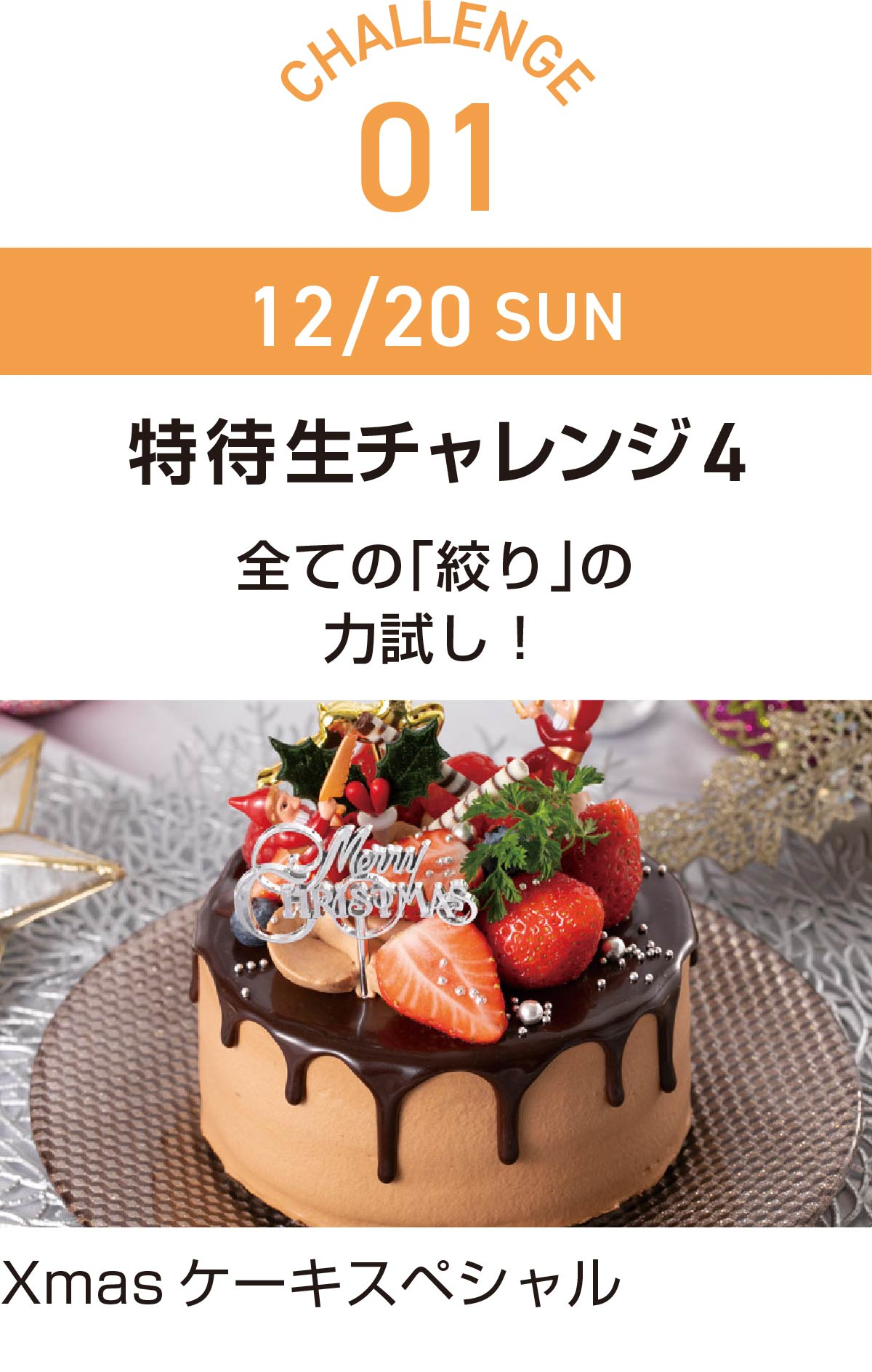 12/20 SUN
