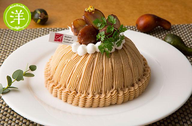 マロンドームケーキ