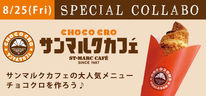 あの人気のチョコクロが赤堀製菓で作れます!サンマルクカフェ×赤堀製菓のコラボイベント♪